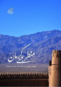 منظر بومی کرمان