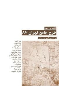 نقد و بررسی طرح جامع، تهران ۸۶