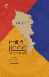 سفرنامه قفقاز