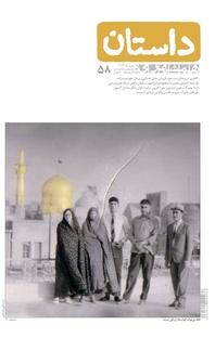 مجله همشهری داستان - شماره ۵۸