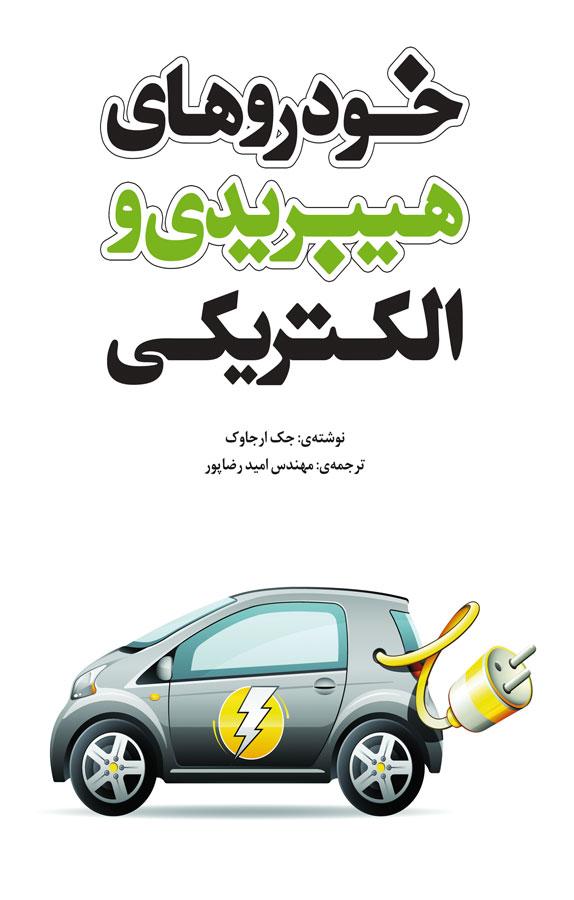 خودروهای هیبریدی و الکتریکی