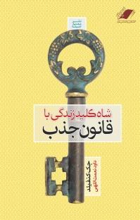 کتاب صوتی شاه کلید زندگی با قانون جذب