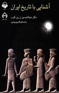 کتاب صوتی آشنایی با تاریخ ایران