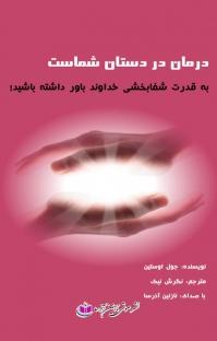 کتاب صوتی درمان در دستان شماست