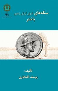سکههای شرق ایران زمین باختر