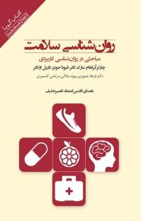 کتاب صوتی روانشناسی سلامت