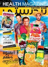 مجله ماهنامه تندرستی - شماره ۲۱۶