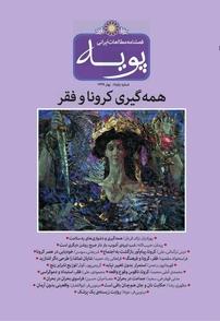 مجله فصلنامه مطالعات ایرانی پویه ۱۱