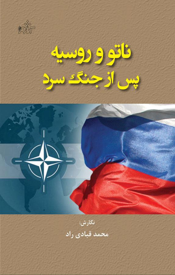 ناتو و روسیه پس از جنگ سرد