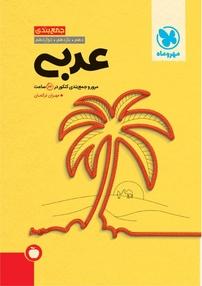 جمعبندی عربی