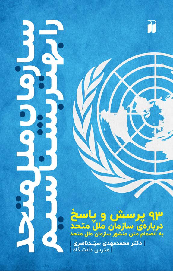 سازمان ملل متحد را بهتر بشناسیم