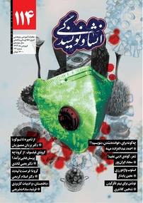 مجله انشا و نویسندگی شماره ۱۱۴