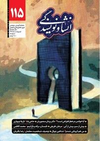 مجله انشا و نویسندگی شماره ۱۱۵