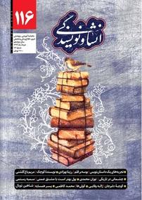 مجله انشا و نویسندگی شماره ۱۱۶