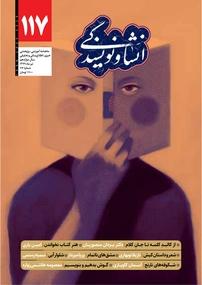 مجله انشا و نویسندگی شماره ۱۱۷