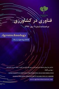 مجله دو فصلنامه فناوری در کشاورزی شماره ۲