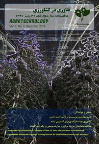 مجله دو فصلنامه فناوری در کشاورزی شماره ۳