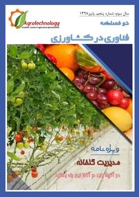 مجله دو فصلنامه فناوری در کشاورزی شماره ۵