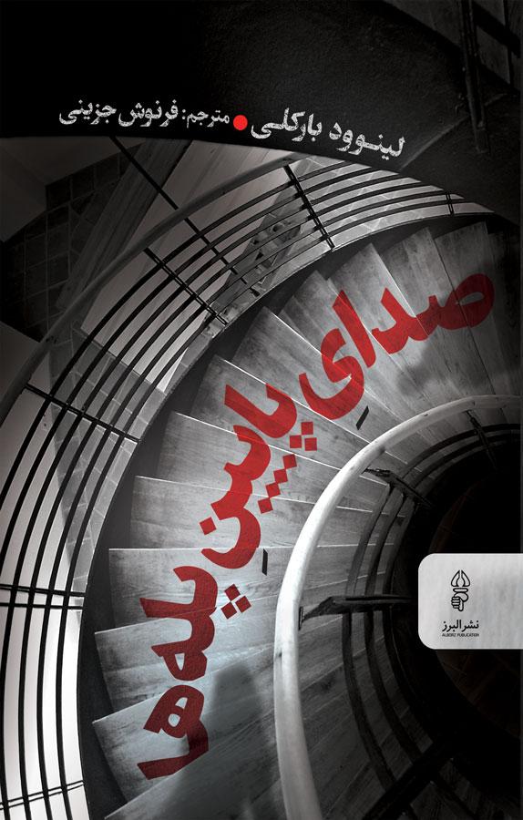 صدای پایین پلهها