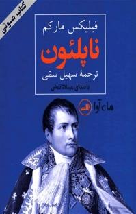 کتاب صوتی ناپلئون امپراطور فرانسه