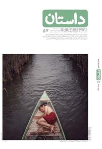مجله همشهری داستان - شماره ۵۷
