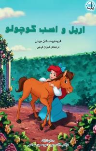 کتاب صوتی اریل و اسب کوچولو