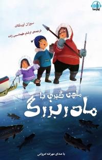 کتاب صوتی ماهیگیری با مادربزرگ