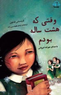 کتاب صوتی وقتی که هشت ساله بودم