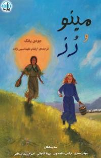 کتاب صوتی مینو و رز