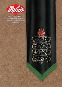 مجله دوهفتهنامه فرهنگ شریف - شماره ۳۶ و ۳۷