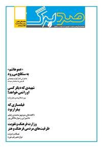مجله ماهنامه صدبرگ - شماره ۴۱