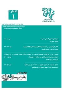 مجله علمی شهرسازی ایران شماره ۱