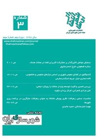 مجله علمی شهرسازی ایران شماره ۳