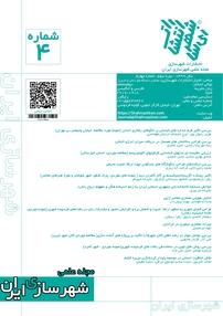 مجله علمی شهرسازی ایران شماره ۴