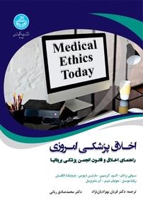 اخلاق پزشکی امروزی
