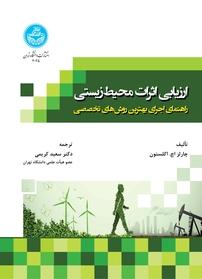ارزیابی اثرات محیط زیستی