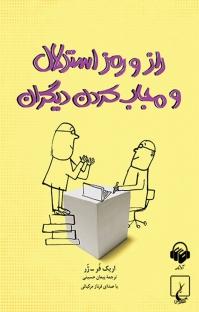 کتاب صوتی راز و رمز استدلال و مجاب کردن دیگران