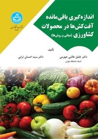 اندازهگیری باقیمانده آفتکشها در محصولات کشاورزی