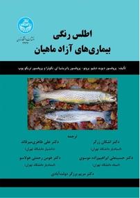 اطلس رنگی بیماریهای آزاد ماهیان
