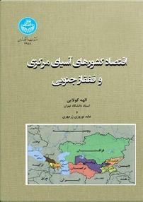 اقتصاد کشورهای آسیای مرکزی و قفقاز جنوبی