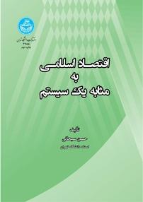 اقتصاد اسلامی بهمثابه یک سیستم