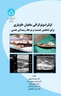 اولتراسونوگرافی ماهیان خاویاری برای تشخیص جنسیت و مرحلۀ رسیدگی جنسی