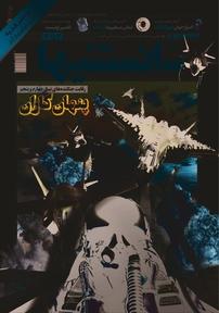 مجله دوهفتهنامه فرهنگی، اجتماعی دانستنیها - شماره ۲۵۲