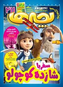 مجله دوهفتهنامه همشهری بچهها - شماره ۲۱۱
