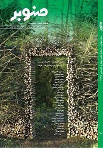 فصلنامه صنوبر - شماره ۱۰
