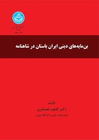 بنمایههای دینی ایران باستان در شاهنامه
