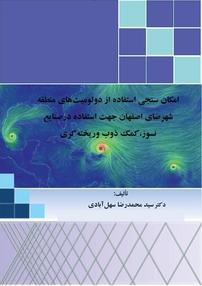 امکانسنجی استفاده از دولومیتهای منطقه شهرضا اصفهان