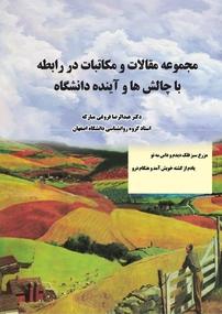 مجموعه مقالات و مکاتبات در رابطه با چالشها و آینده دانشگاه