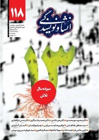 مجله انشا و نویسندگی شماره ۱۱۸