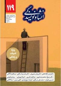 مجله انشا و نویسندگی شماره ۱۱۹